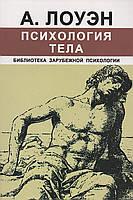 Психология тела. А.Лоуэн
