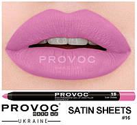 Полуперманентный гелевый карандаш для губ №16 (цв. розовый, барби) PROVOC Gel Lip Liner Satin Sheets