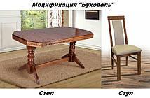 Стол обеденный Буковель орех (Микс-Мебель ТМ), фото 3