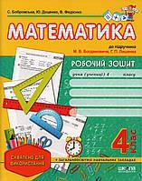 Робочий зошит з математики 4 клас. До підручника М. Богдановича