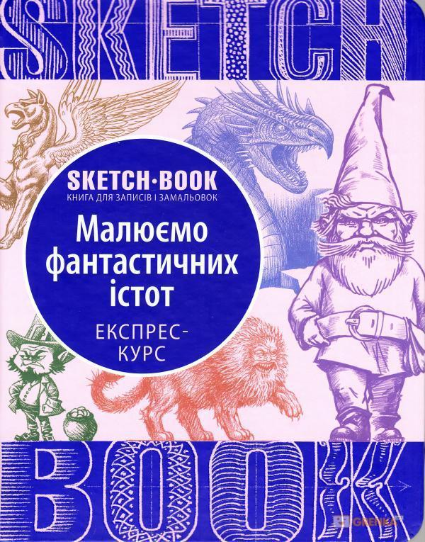 Скетчбук уроки малювання експрес курс Малюємо фантастичних істот - DiyLand  в Днепре 8c789f9d090a4