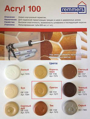 Межшовный герметик (для сруба) REMMERS Acryl 100, орегон, 600 мл, фото 2
