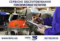 Ремонт та сервісне обслуговування будівельної спецтехніки.