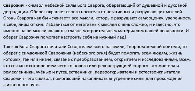 описание славянского оберега сварожич
