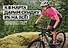 АКЦИЯ!! К 8 марта дарим скидку на велосипеды 8%!