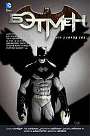 Бэтмен. Книга 2. Город Сов, фото 1