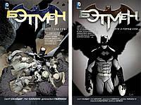 Комплект Бэтмен. Книга 1 - 2. Суд Сов Город Сов, фото 1