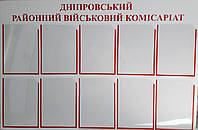 Информационный стенд для Военкомата