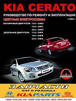 Книга «Руководство по ремонту и эксплуатации KIA Cerato. Модели с 2004 года, оборудованные бензиновыми и дизельными двигателями» 978-966-1672-50-4