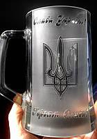 """Пивная кружка с гравировкой """"Слава Україні!"""""""