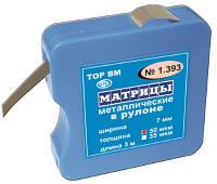 Матрицы металлические в рулоне ширина 7мм, толщина 35мкм, длина 3м.