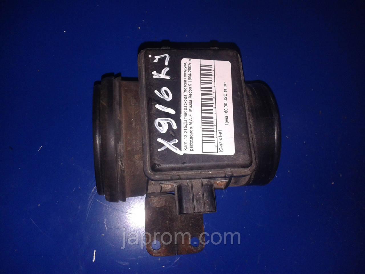Датчик расхода (потока) воздуха, расходомер M.A.F. Mazda Xedos 9 2,3 KJ 1994-2002г.в.