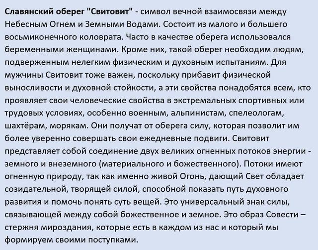 описание славянского оберега свитовит