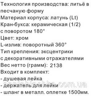 Смеситель для ванны Zegor DAK7 А 827 , фото 2