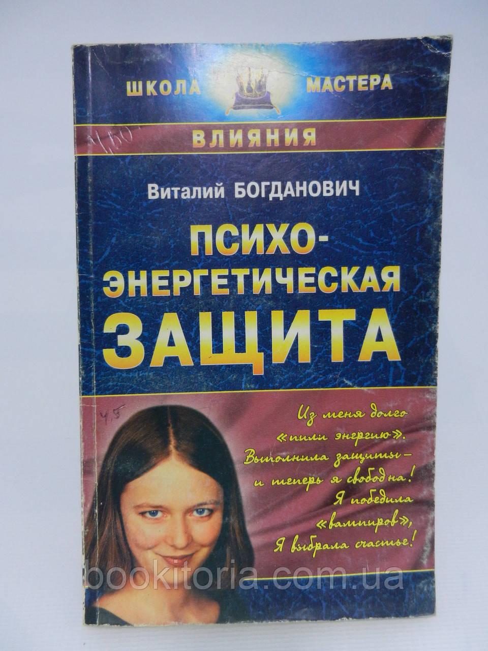 Богданович В.Н. Психоэнергетическая защита (б/у).