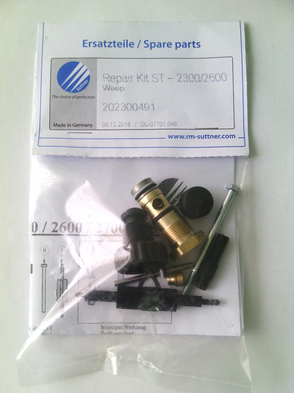 Ремкомплект для пистолета ST-2300(зима)