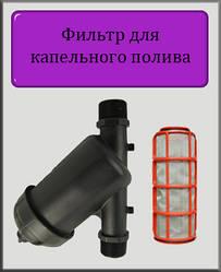 """Сетчатый фильтр 1"""" 6 м.куб/ч (самопромывной) для капельного полива"""