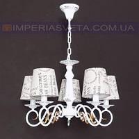 Люстра с абажуром хрустальная IMPERIA пятиламповая LUX-545056