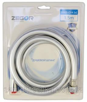 Шланг для душа ZEGOR 1.5 м. WKR-014 силиконовый