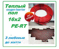Труба для теплого пола 16х2 pe-ha oxygen barrier EkoPlastiks Czech Republic