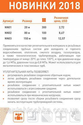 Нейлонова ущільнювальна нитка FADO 20м, фото 2