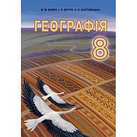 Географія. 8 клас. Бойко В.М. Дітчук І.Л. Заставецька Л.Б.