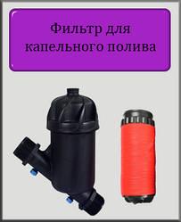 """Дисковый фильтр 2"""" 25 м.куб/ч для капельного полива (самопромывной)"""