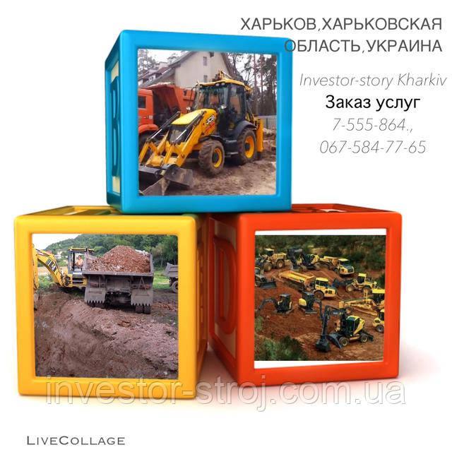 котлован Харьков
