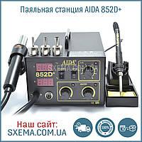 Паяльная станция Aida/KADA 852D+ компрессорная фен+паяльник, металл корпус