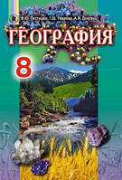 Географія. 8 клас. Пестушко В.Ю. Уварова Г.Ш. Довгань А.І