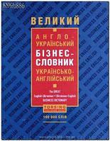 Великий англо-український бізнес-словник. TPH. 100 тисяч слів.