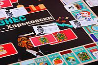 Харьковская монополия