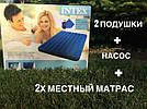 Двуспальный надувной матрас Intex 68765 (152Х203Х 22СМ) + РУЧНОЙ НАСОС + 2 ПОДУШКИ