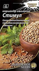 Кориандр Стимул 2 г Agromaksi