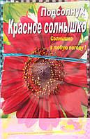 """Семена цветов """"Подсолнух Красное солнышко"""", 0.5 г (упаковка 10 пачек)"""