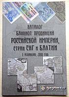 Каталог банкнот провинций Российской империи СНГ и Балтики, фото 1