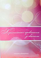 Християнські привітання зі святами. Михайло Михайлюк
