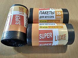 """Пакеты для мусора ТМ """"Super Luxe"""" 240 литров 5 штук"""