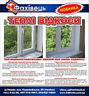 Пластикові (теплі) відкоси на вікна, фото 2