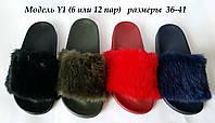 Копия Женские тапочки оптом. 36-41рр. Модель Y1