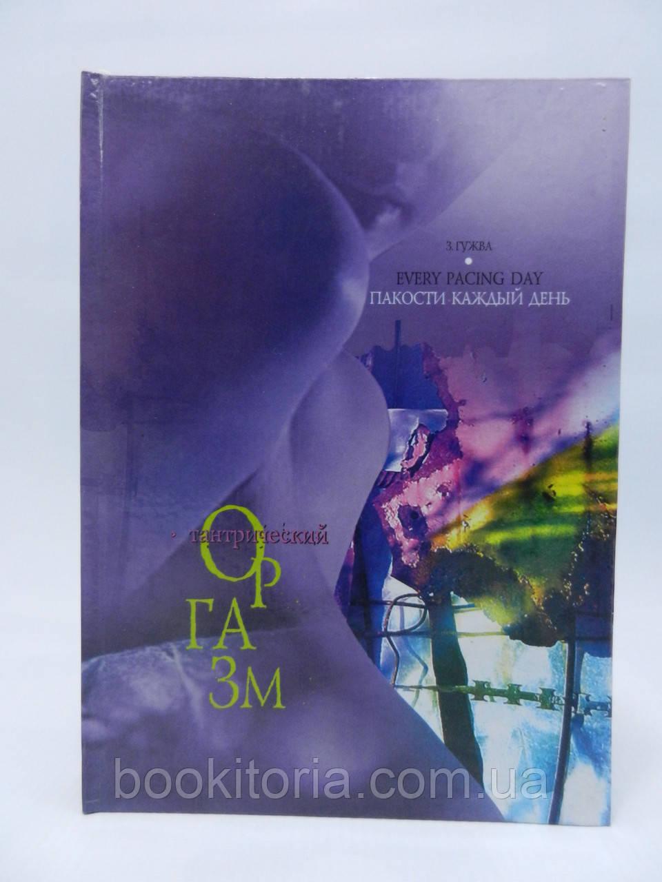 Гужва З. Тантрический оргазм. Эссе (б/у).