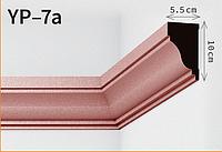 YUM Фасадный карниз, парапет YP-7a