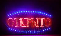 Светодиодная вывеска Открыто 60*20 LED табло