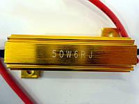 Нагрузочный резистор 50w Вт 6 Ом