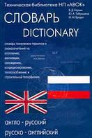 Англо-русский, русско-английский словарь технических терминов и словосочетаний. Коркин В. Д.