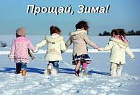 """Сезонная распродажа """"Прощай зима!"""""""