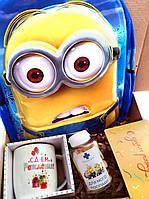 Детский рюкзак Миньон на День Рождения (набор)