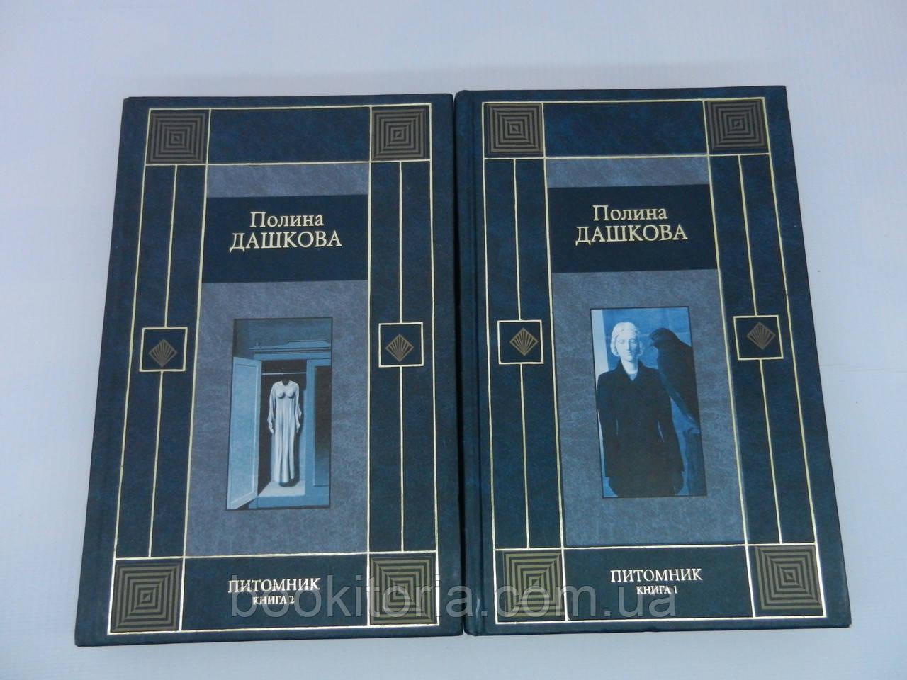 Дашкова П. Питомник. В двух книгах (б/у).