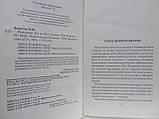 Дашкова П. Питомник. В двух книгах (б/у)., фото 7