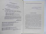 Дашкова П. Питомник. В двух книгах (б/у)., фото 6